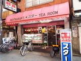喫茶レストラン スター