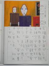 絵日記2018/10/14