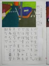 絵日記2017/5/19