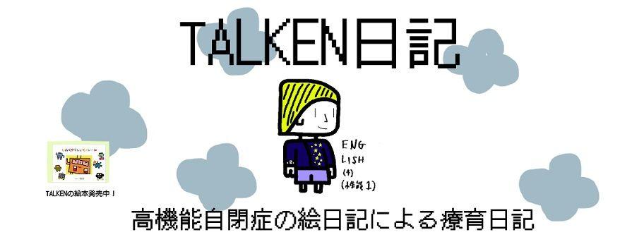 TALKEN日記 タイトル