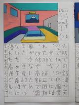 絵日記2018/10/11