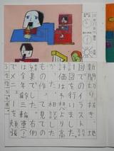絵日記2018/10/17