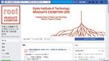 京都工芸繊維大学大学院の修了作品展のページ