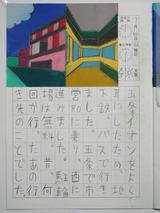 絵日記2017/7/16
