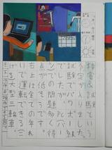 絵日記2018/10/13