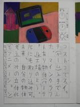 絵日記2018/2/11