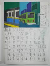 絵日記2017/5/20