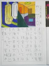 絵日記2018/10/9