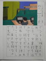 絵日記2016/11/27