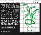 京都精華大学卒業制作展のページ