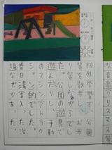 絵日記2016/12/2