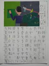 絵日記2016/12/1
