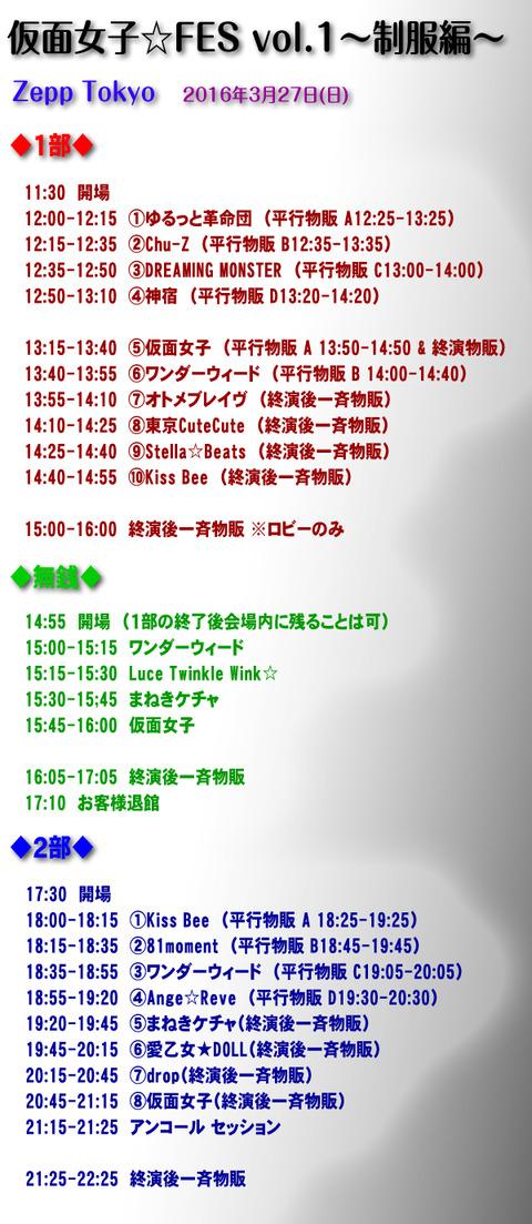 2016kamen_fes_timetable