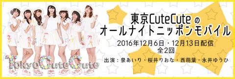 tokyocutecute_201612_topimage