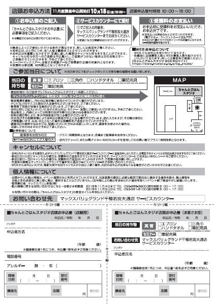 ちゃんとごはん_STUDIO11月(裏)