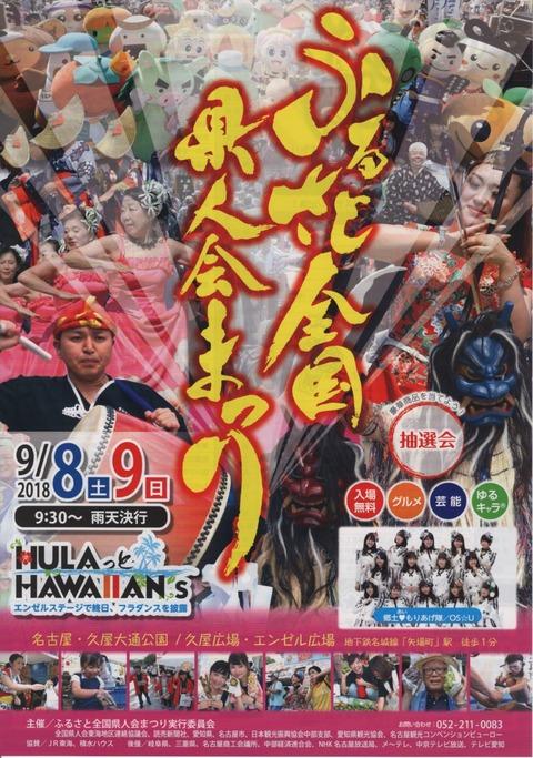 H30県人会まつり(表)