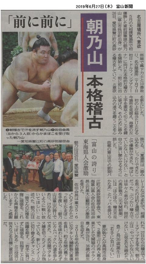 富山新聞記事2019_6_27