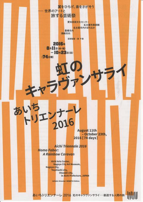 あいちトリエンナーレ2016(1)