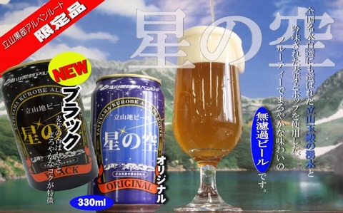 地ビール_星の空