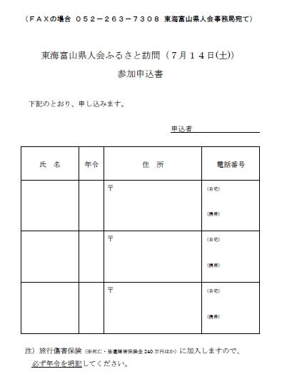 ふるさと訪問申込書2018_5_8