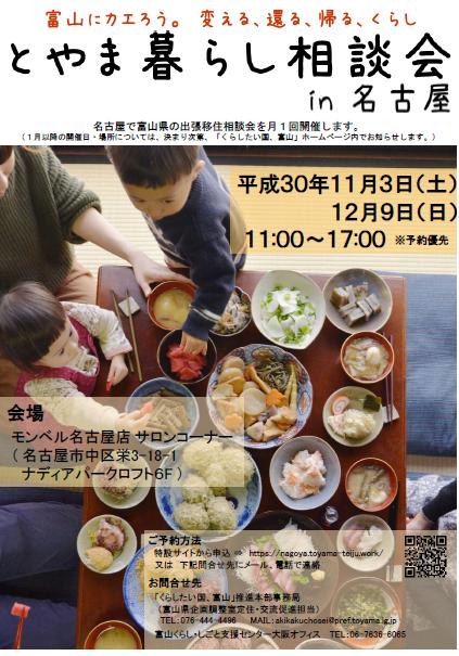 とやま暮らし相談会in名古屋11月12月2018_10_10