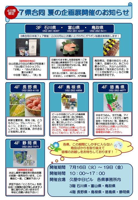 7県合同企画展の画像