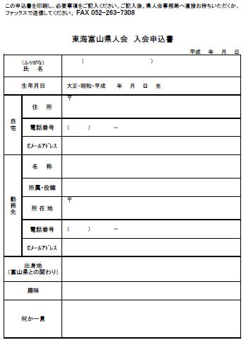 申込書_ブログ2016_10