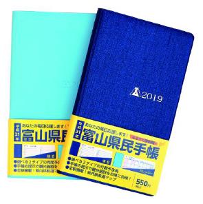 県民手帳2019