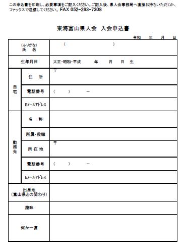 申込書_ブログ2019_10