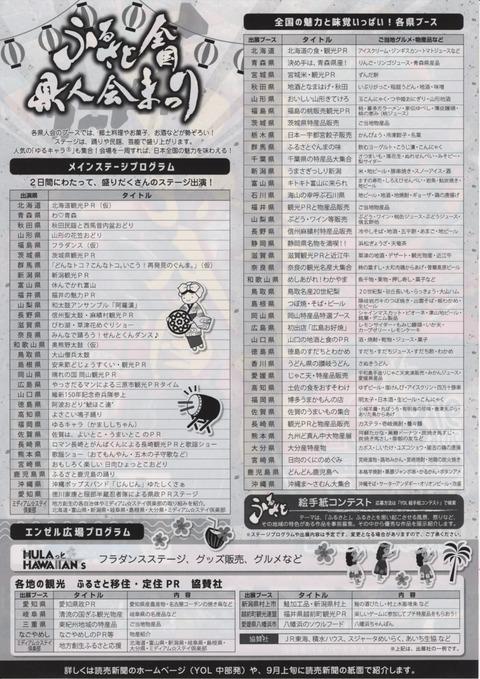 H30県人会まつり(裏)