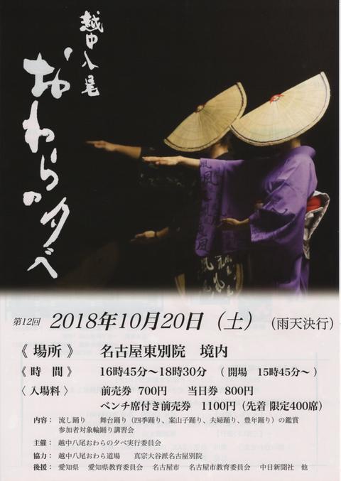 おわら東別院チラシ(表)2018