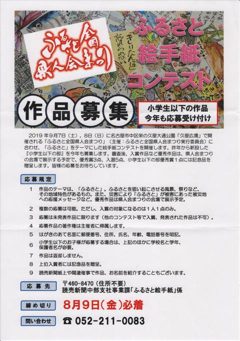 ふるさと絵手紙コンテスト_2019