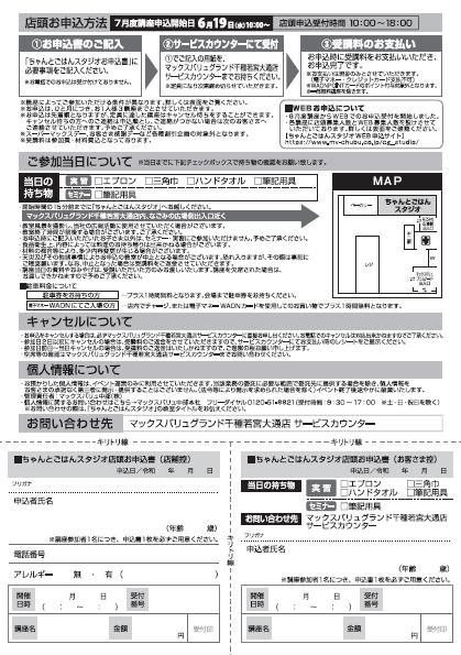 ちゃんとごはん7月_イオン千種(申込書)