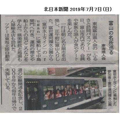 北日本新聞2019_7_7切り取り