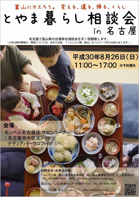 とやま暮らし相談会in名古屋2018_8_20
