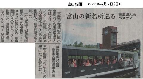 富山新聞2019_7_7切り取り