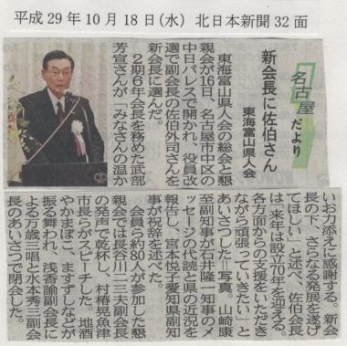 総会の記事_北日本新聞_2017_10_18