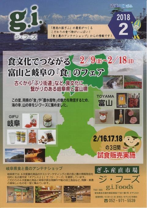giフーズ_岐阜と富山の食_2017_2_15