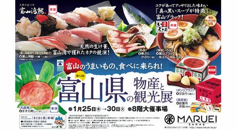 H30_1_25丸栄_富山県観光展