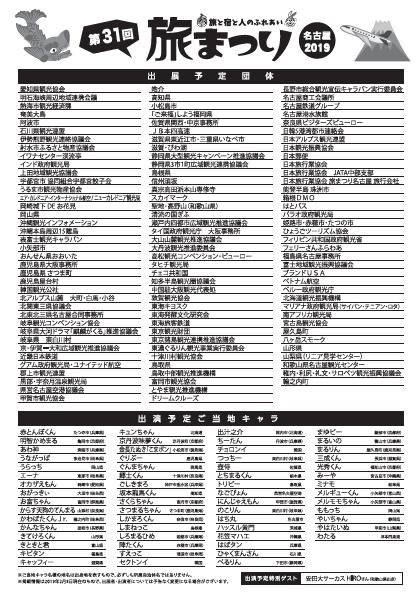 旅まつりチラシ2019名古屋(裏)2