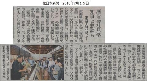 北日本新聞2018_7_15ブログ