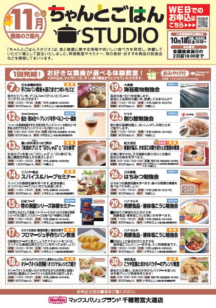 ちゃんとごはん_STUDIO11月(表)