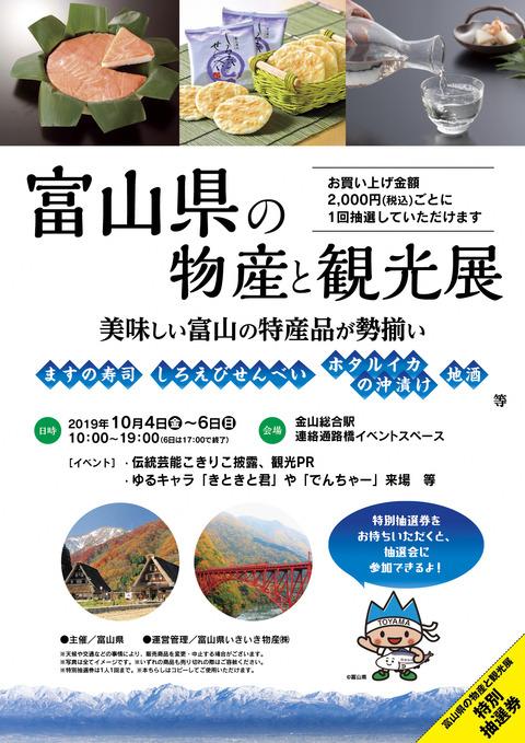 富山県の物産と観光展_2019_10_4