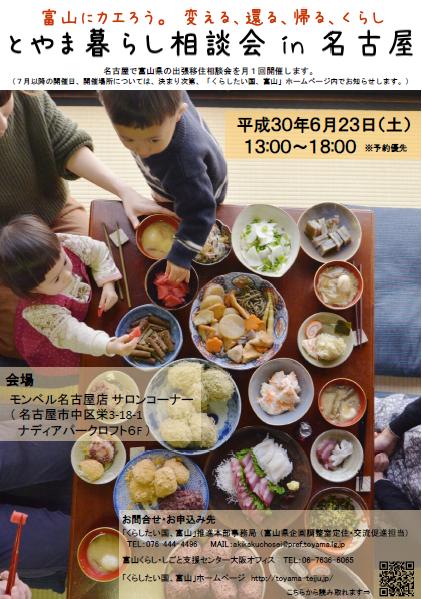 とやま暮らし相談会in名古屋2018_6_23
