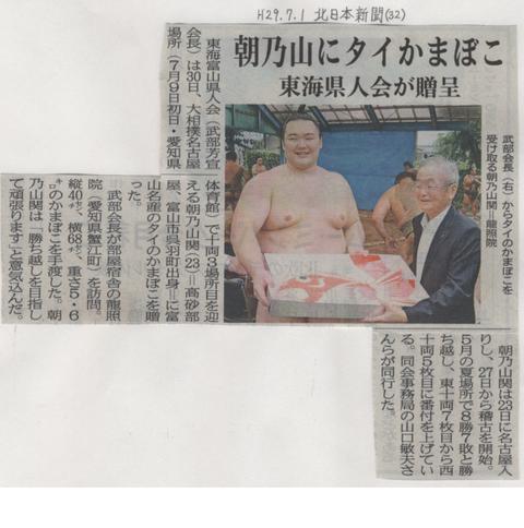 朝乃山関激励訪問_北日本新聞記事2017_7_1