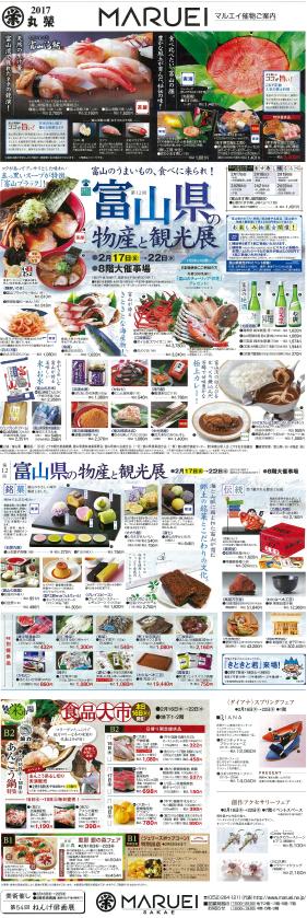 富山県の物産と観光展(丸栄シラシ)2017_2_14