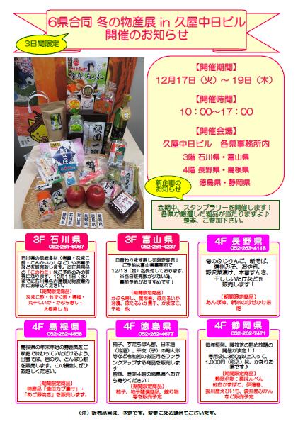 6県合同_冬の物産展in久屋中日ビル開催のお知らせ