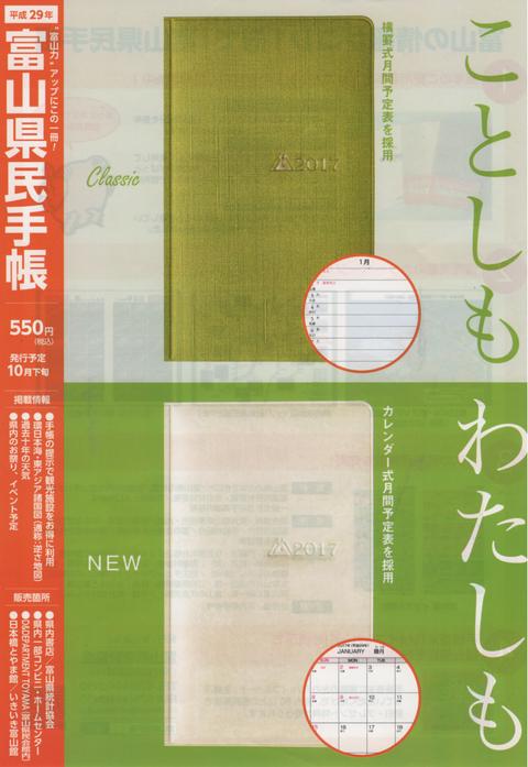 県民手帳2017