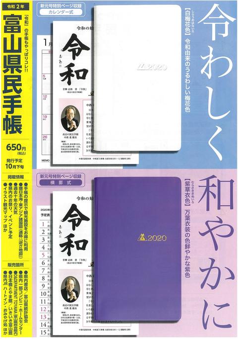 県民手帳2020