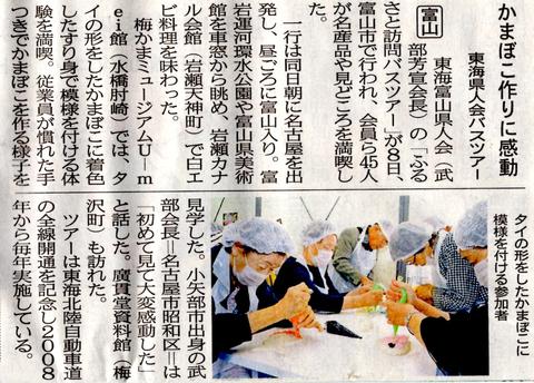 ふるさと訪問_北日本新聞記事2017_7_9